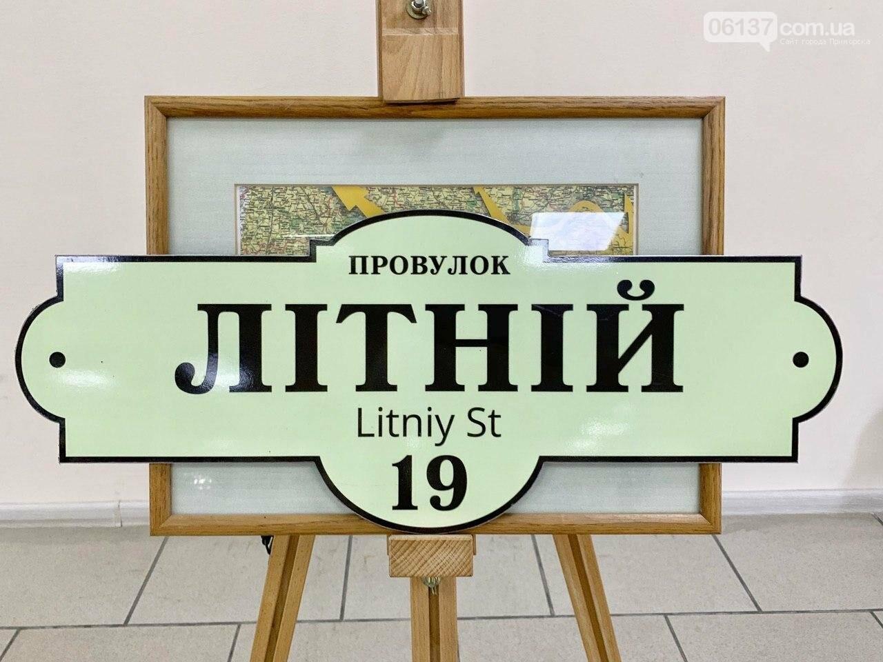 А вы уже приобрели свою уникальную адресную табличку? , фото-5