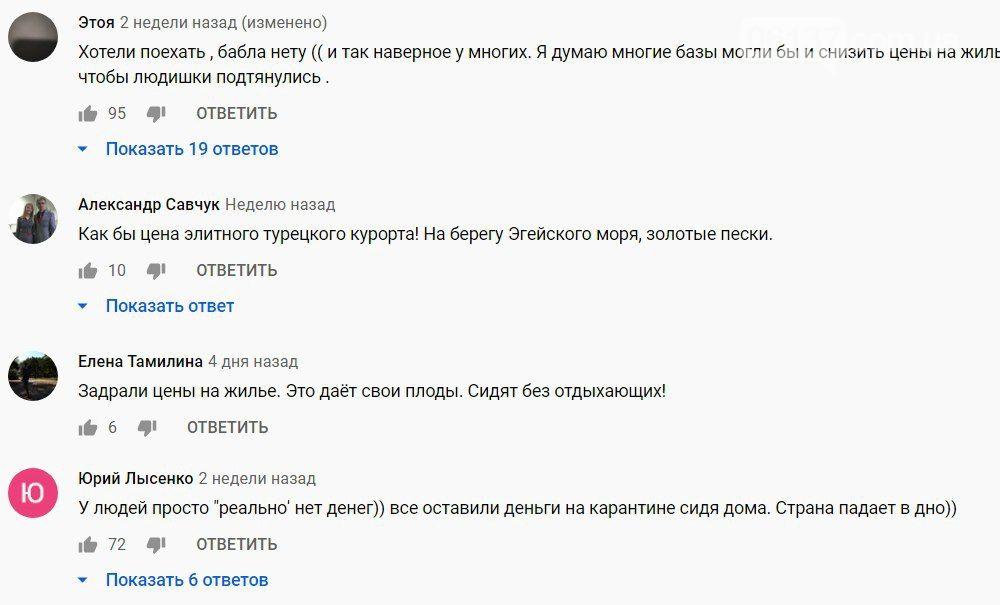 Плюсы и минусы: чем отдыхающих пугает запорожский курорт. Видео, фото-1