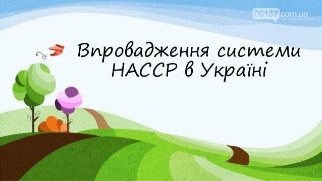 Запорожский ОК«Прибой» работает по мировой системе высочайшего качества пищевых продуктов HACCP , фото-1