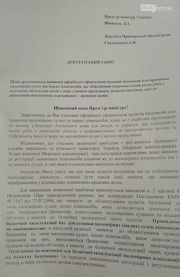 Рибалки курорту Запорізької області звернулись написали запит до Прем'єр Міністра України, фото-1