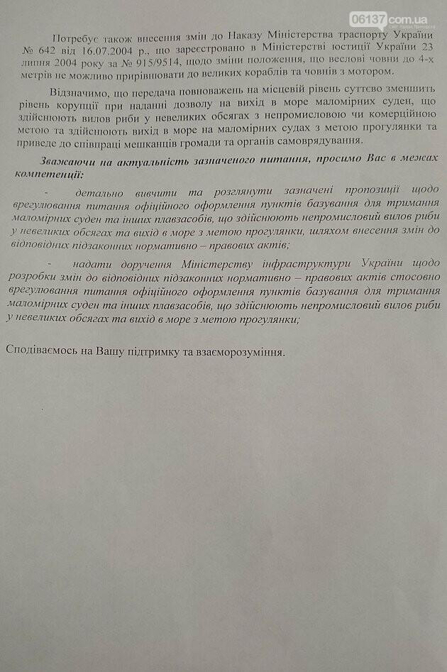 Рибалки курорту Запорізької області звернулись написали запит до Прем'єр Міністра України, фото-2