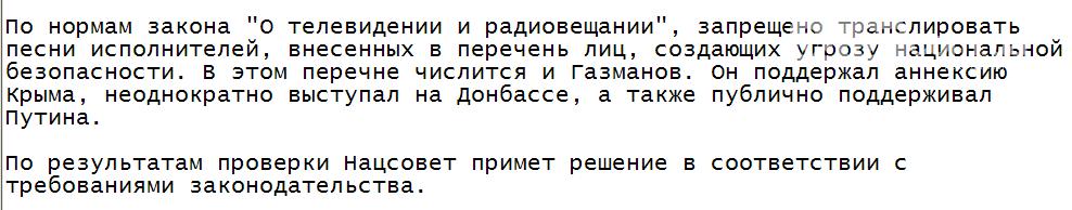 Скандал вокруг радиостанции В Запорожской области: волну могут закрыть из-за песни запрещенного российского исполнителя  , фото-1