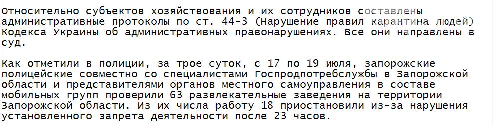 В Запорожье закрыли развлекательные заведения , фото-1