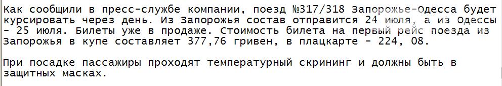 """""""Укрзализныця"""" открыла новый рейс через Запорожье , фото-1"""