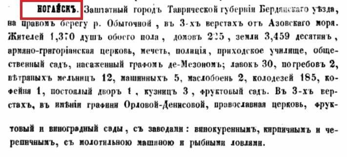 Спирали истории  - в прошлом Ногайск Бердянского уезда, в настоящем Приморск Бердянского района, фото-1