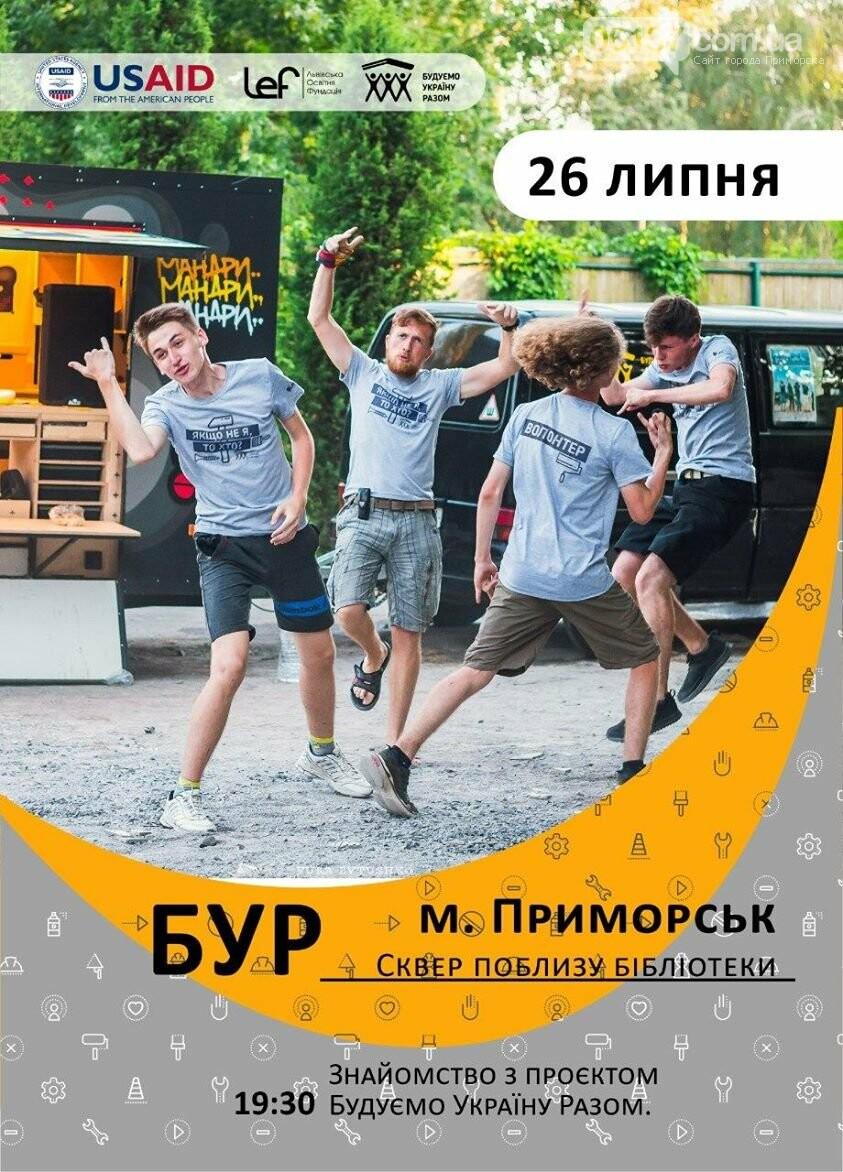"""В Приморську відкрито літній табір """"БУР"""", фото-1"""