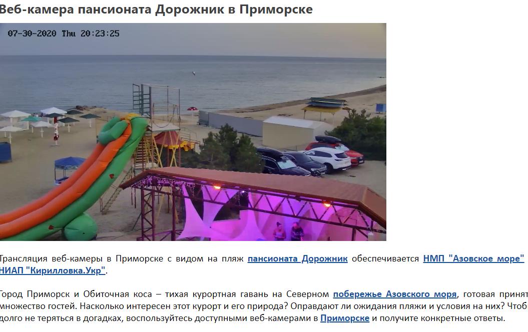 Курорти Запорізької області можна роздивлятися онлайн в прямому ефірі, фото-1
