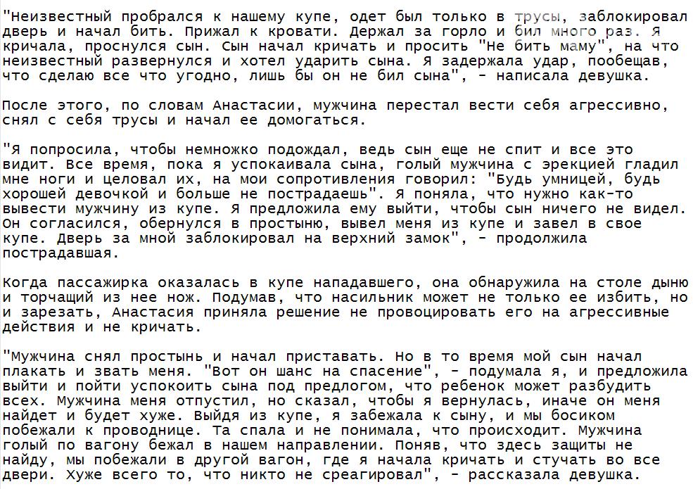 """Сотрудники """"Укрзализныци"""" предлагали журналистке, которую избили в поезде, взятку. Фото, фото-1"""