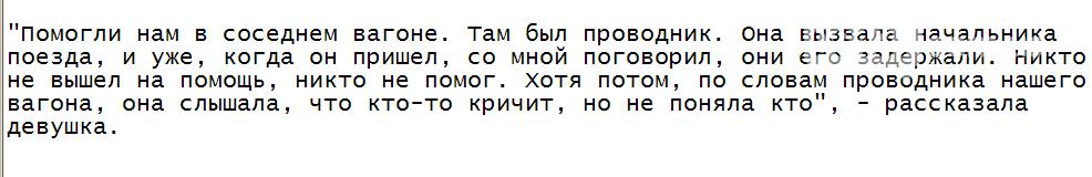 """Сотрудники """"Укрзализныци"""" предлагали журналистке, которую избили в поезде, взятку. Фото, фото-4"""