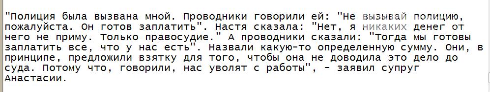 """Сотрудники """"Укрзализныци"""" предлагали журналистке, которую избили в поезде, взятку. Фото, фото-5"""