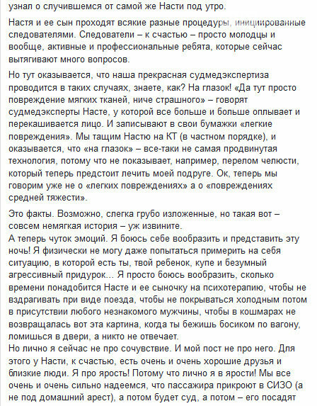 """Сотрудники """"Укрзализныци"""" предлагали журналистке, которую избили в поезде, взятку. Фото, фото-9"""