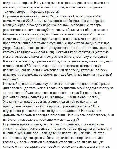 """Сотрудники """"Укрзализныци"""" предлагали журналистке, которую избили в поезде, взятку. Фото, фото-10"""