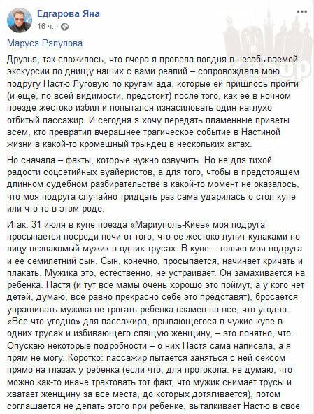 """Сотрудники """"Укрзализныци"""" предлагали журналистке, которую избили в поезде, взятку. Фото, фото-7"""