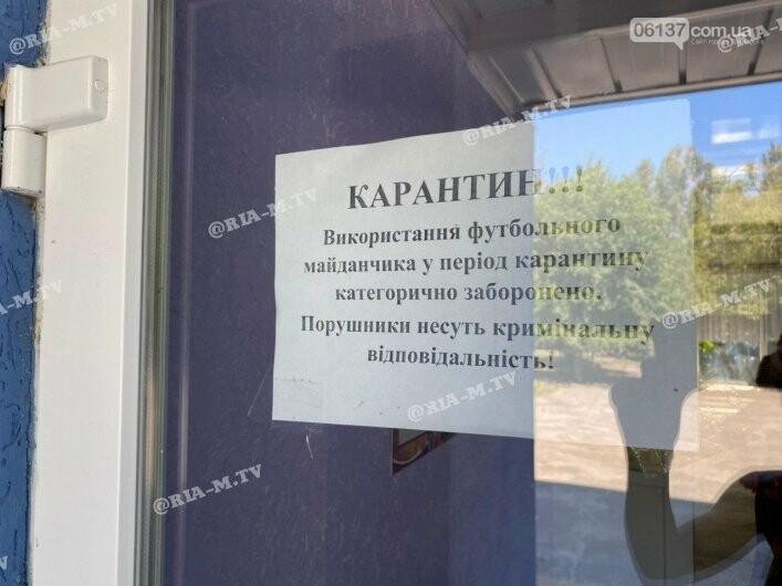 Школа Запорожской области угрожает криминальной ответственностью за игру в футбол на ее поле. Фото , фото-1
