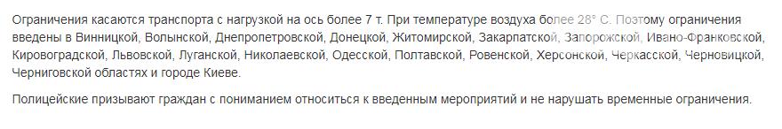 По Запорожской области не смогут ездить большегрузы , фото-1
