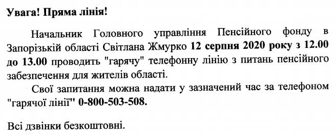 Сьогодні відбудеться гаряча лінія на начальником Пенсійного фонду в Запорізькій області, фото-1