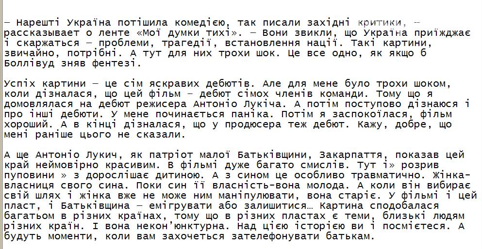 Ирма Витовская на запорожском АртФоруме открыла секреты лучшего фильма прошлого года «Мої думки тихі». Фото, фото-2