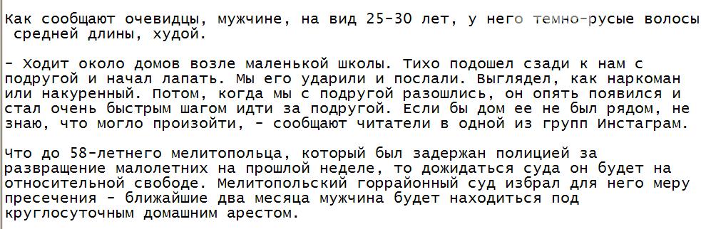 В Запорожской области появился педофил, пристающий к детям. Фото, фото-2