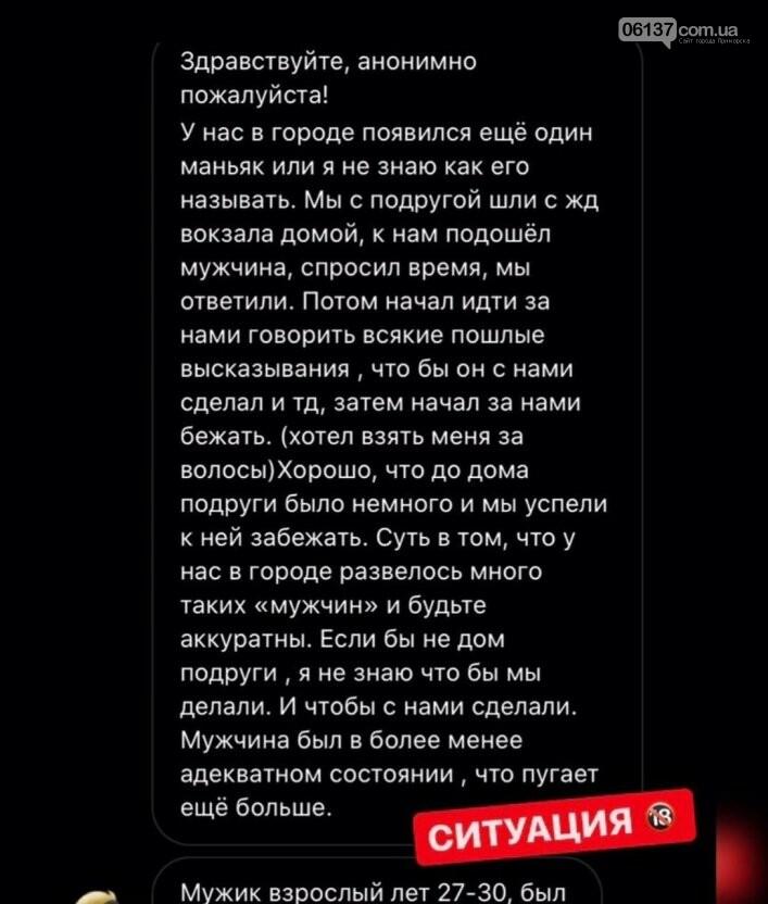В Запорожской области появился педофил, пристающий к детям. Фото, фото-1