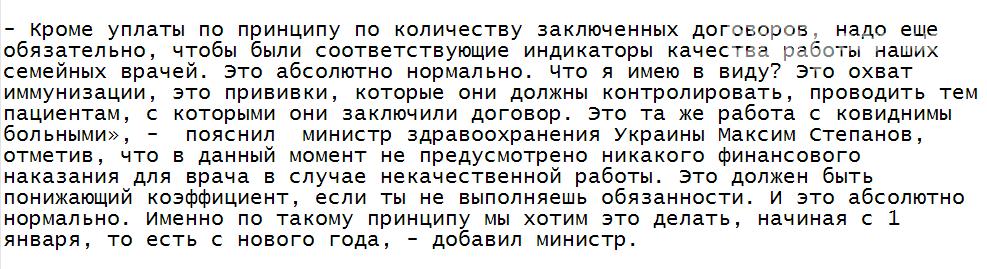 В Запорожской области семейные врачи пострадают финансово за плохое обслуживание , фото-1