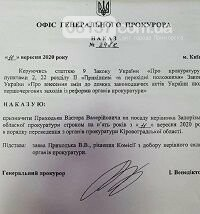 В Запорожской области назначен новый Прокурор, фото-1