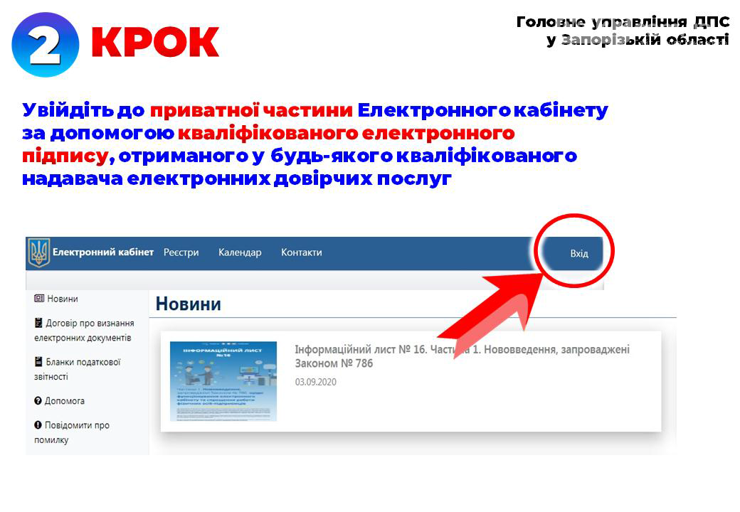 Підприємці Запорізької області освоюють електронний кабінет для відправки звітності в податкову, фото-3