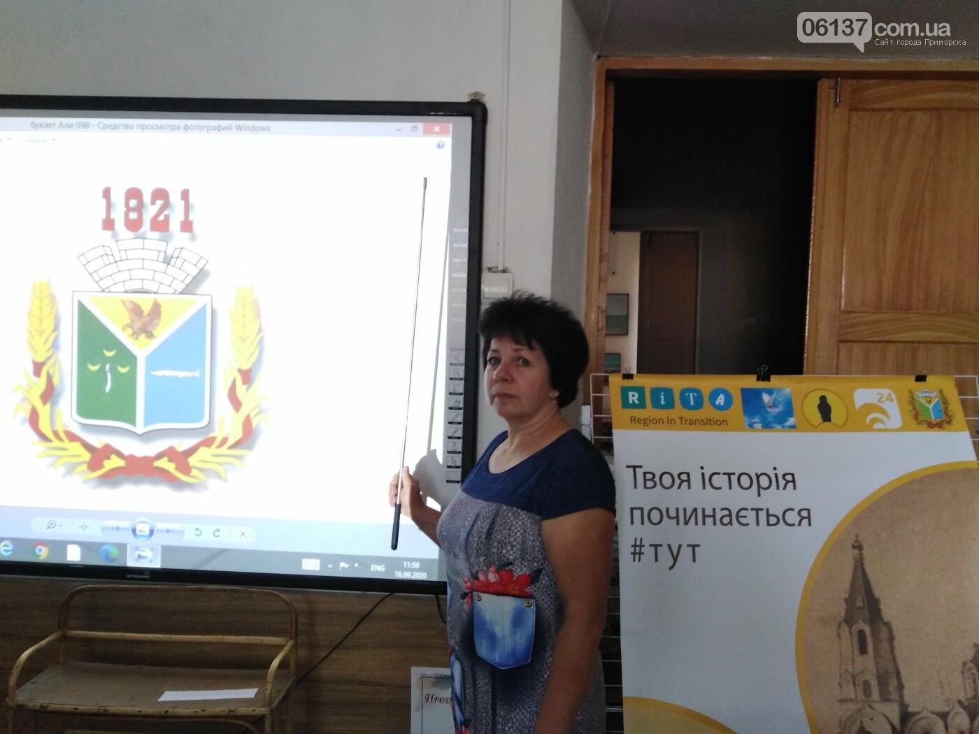 """Інтерактивні уроки в Приморському краєзнавчому музеї проходять в рамках проєкту """"Твоя історія починається тут"""", фото-1"""