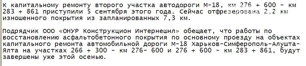 Ремонт на трассе Харьков-Симферополь: что ждет водителей после завершения работ. Фото, фото-1