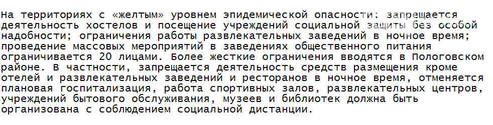 В Запорожье усилят карантин: что это значит, фото-1