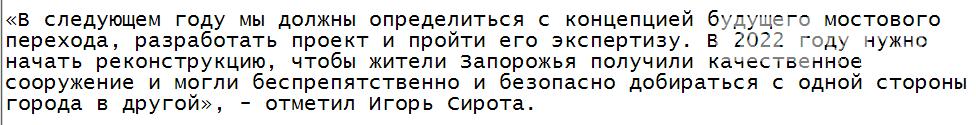 В Запорожье запланировали масштабную реконструкцию плотины ДнепроГЭС, фото-1