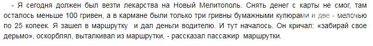 В Запорожской области водитель маршрутки набросился на пассажира за мелочь , фото-1