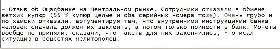 В запорожском банке отказались менять, вышедшую из оборота, мелочь , фото-1