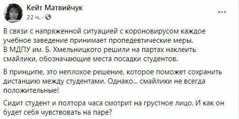 В Запорожской области студентов угнетают символами коронавируса. Фото  , фото-1