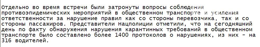 В Запорожской области предпринимателей и водителей без масок будут наказывать крупными суммами, фото-2
