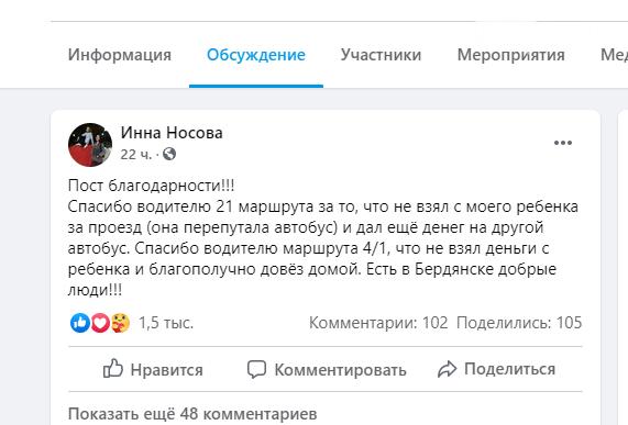 В Запорожской области девочке перепутавшей маршруты помог водитель, фото-1