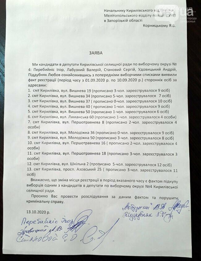В Запорожской области чем ближе выборы тем больше грязных технологий, фото-1