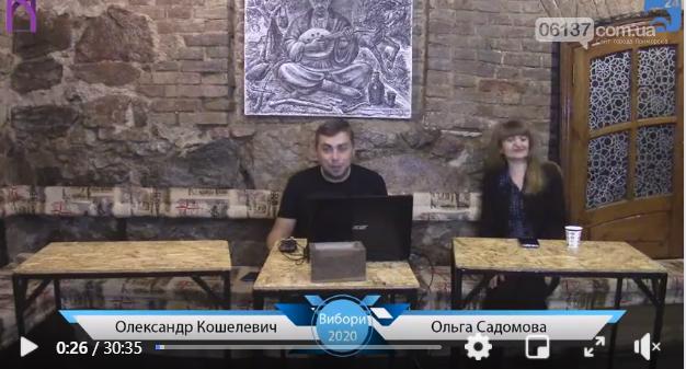 В Молодіжному центрі Портал пройшли онлайн-зустрічі з кандидатами на голову Приморської громади, фото-1