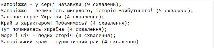 """Зі слоганом про Запорізьку область """"не склалося"""", фото-1"""