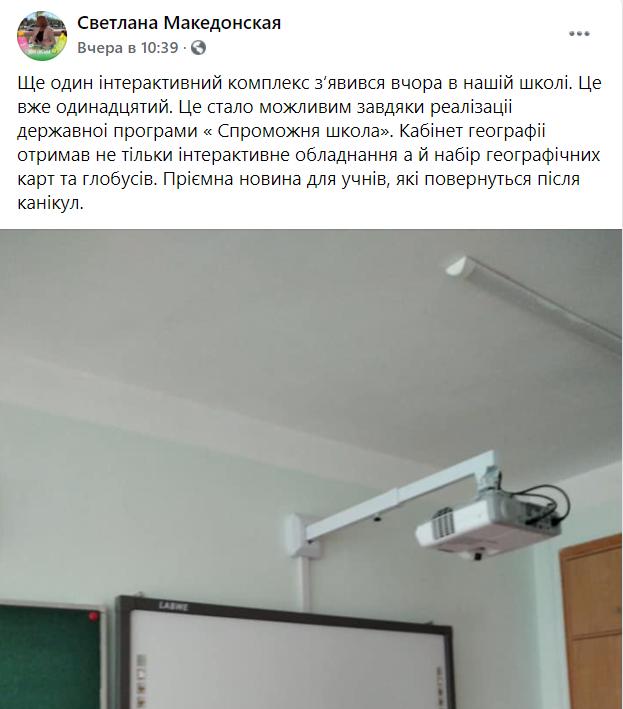 Приморська міська школа №1 отримала нове інтерактивне обладнання, фото-1