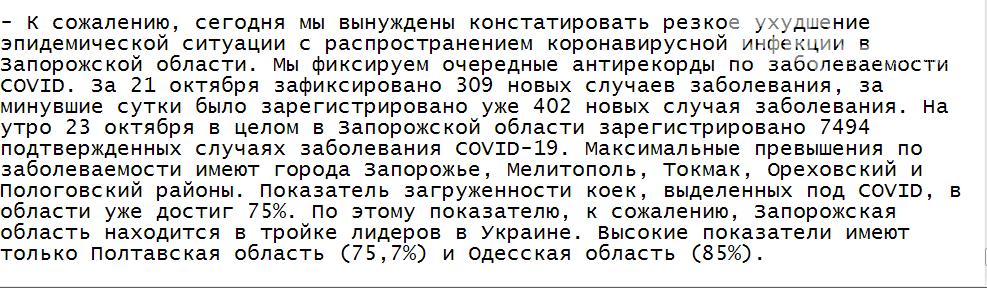 """Запорожская область входит в тройку лидеров по загруженности """"коронавирусных"""" госпиталей , фото-1"""