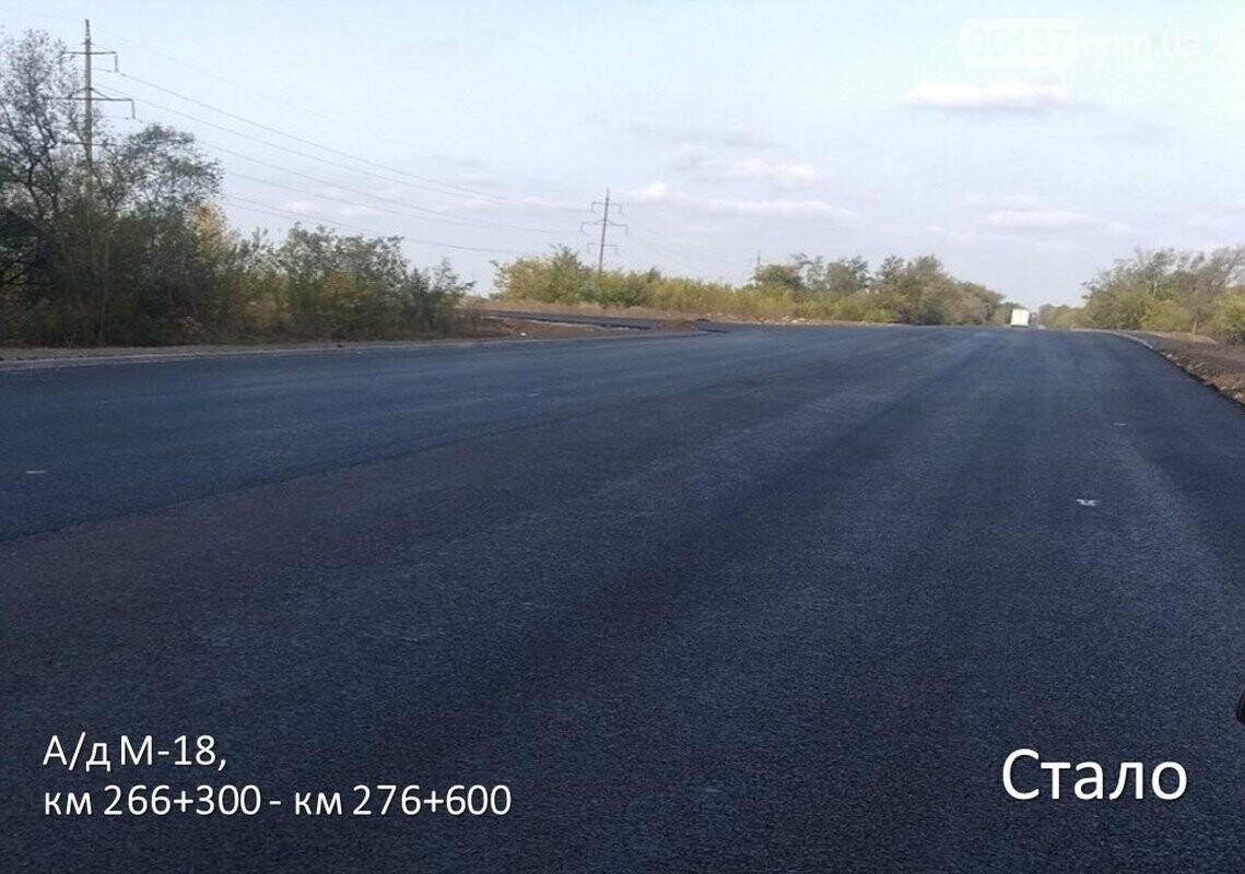 В Запорожской области завершили ремонт 10 км популярной трассы , фото-2