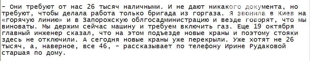 """Жители Запорожской области взяли """"в заложники"""" газовщиков, которые перекрыли им трубы. Видео, фото-1"""