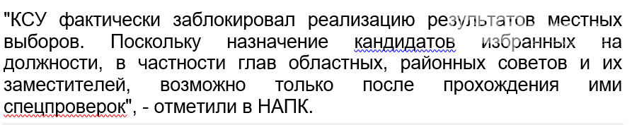 """Новые законодательные противоречия делают жизнь Приморской громады """"особенной"""", фото-3"""