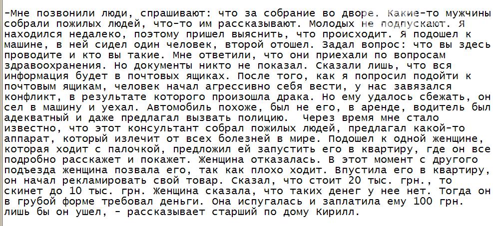 """Оседлали конька: в Запорожской области мошенники продают пенсионерам """"прибор от всех недугов"""", фото-1"""