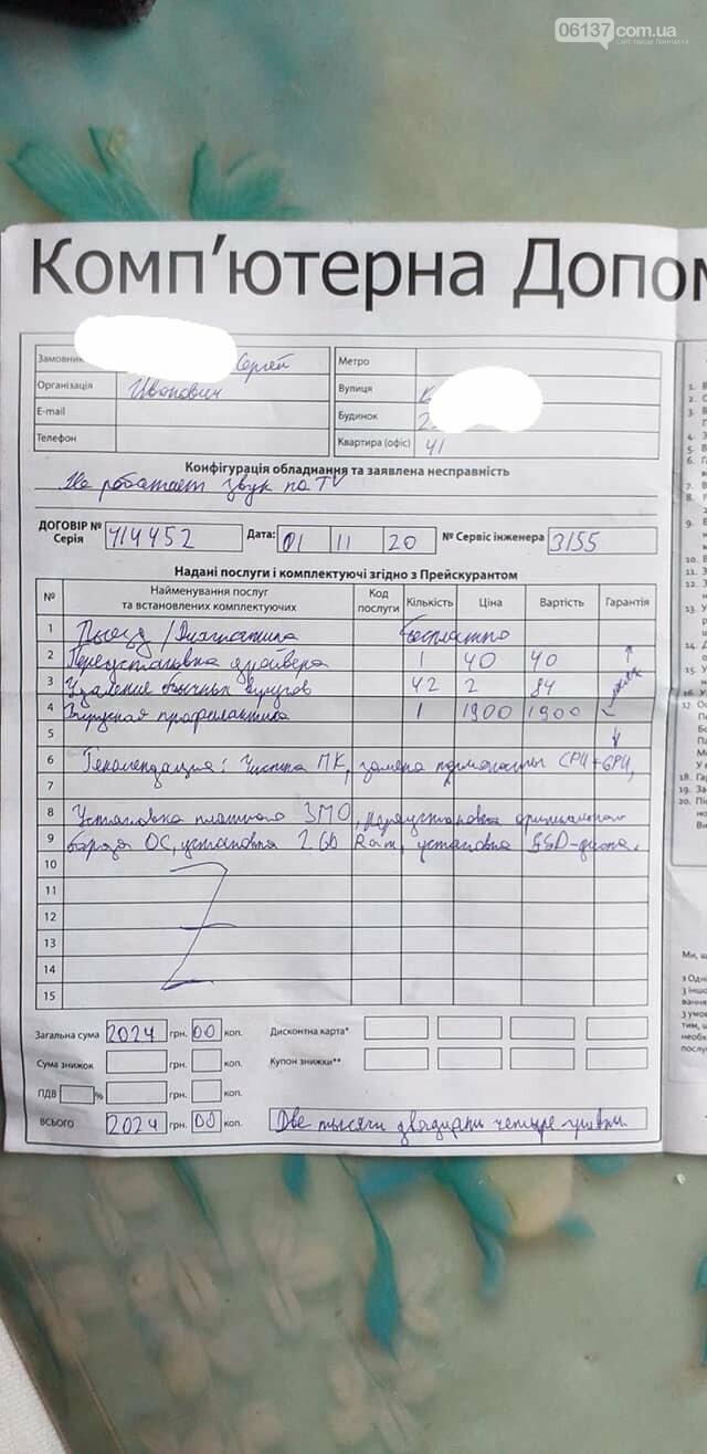 """В Запорожье мошенники зарабатывают на """"ремонте"""" компьютеров , фото-1"""