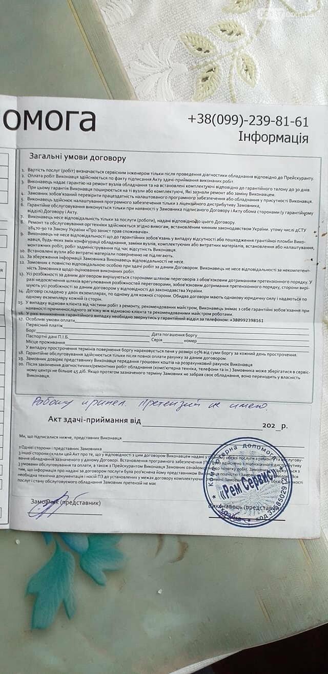 """В Запорожье мошенники зарабатывают на """"ремонте"""" компьютеров , фото-2"""