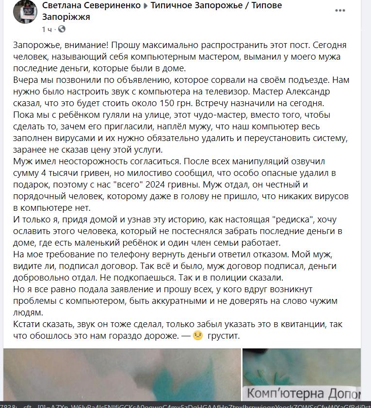 """В Запорожье мошенники зарабатывают на """"ремонте"""" компьютеров , фото-3"""