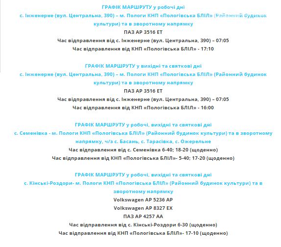 В Запорожской области ввели запрет на работу общественного транспорта , фото-3