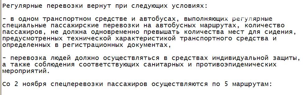 В Запорожской области ввели запрет на работу общественного транспорта , фото-1
