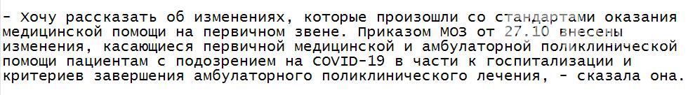 Запорожская области будет отказываться от госпитализации большей части больных COVID-19  , фото-1